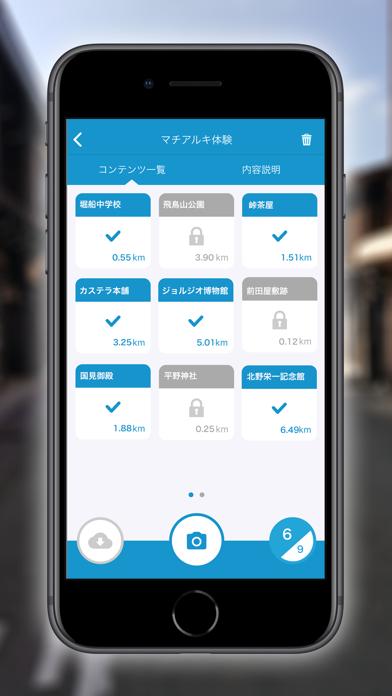 マチアルキ - 自分でつくれるARアプリのおすすめ画像5