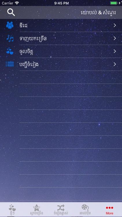 Khmer Music Remix screenshot-8