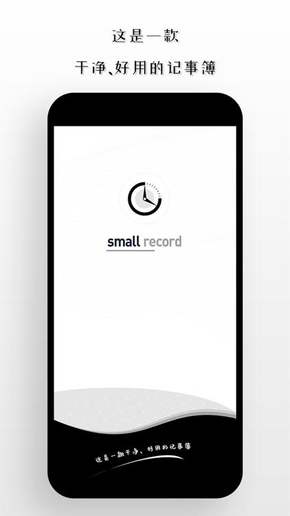 小记录 - 一款简单好用的记事簿