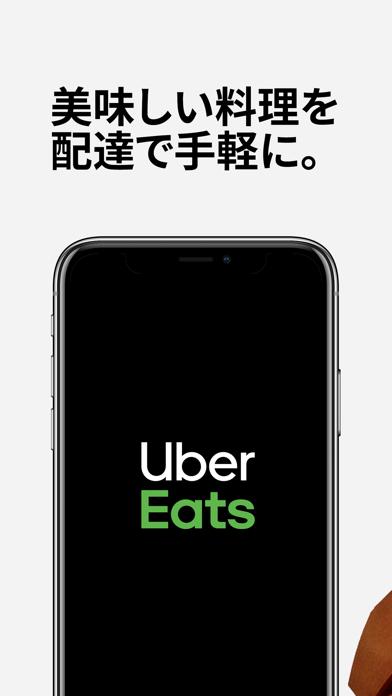 Uber Eats のお料理配達 - 窓用