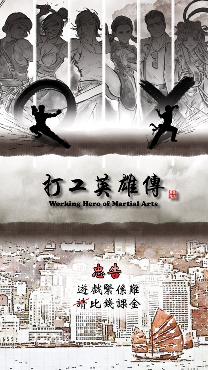 打工英雄傳 screenshot-4
