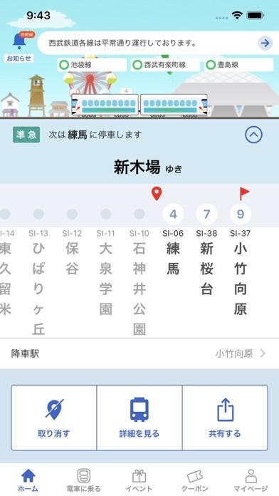 西武線アプリのスクリーンショット4