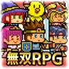 〜無双RPG〜ゆうしゃVSドラゴン - iPadアプリ