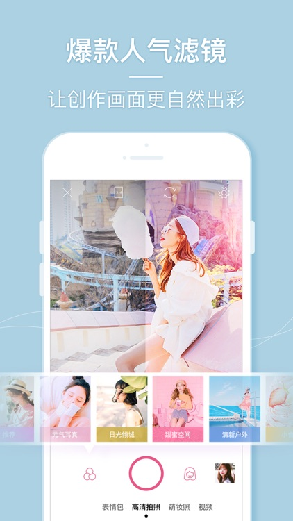 Beauty Camera – Selfie Cam