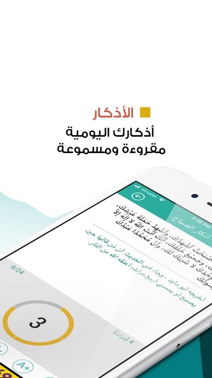 المصلي : Qibla, Athkar, Quran screenshot-6
