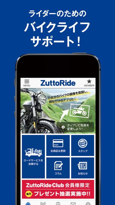 ZuttoRide Club会員証のおすすめ画像1