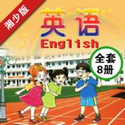 湘少版湖南小学英语 - 口语流利说