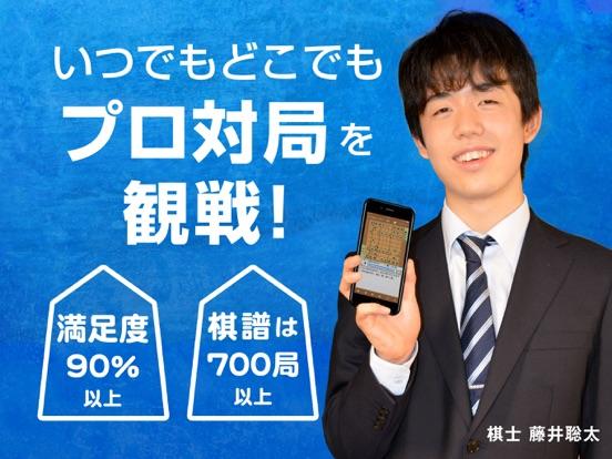 将棋連盟ライブ中継のおすすめ画像1