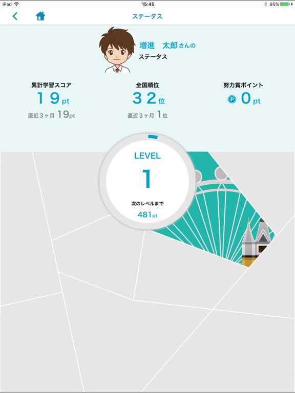 Z会中高学習アプリのおすすめ画像5