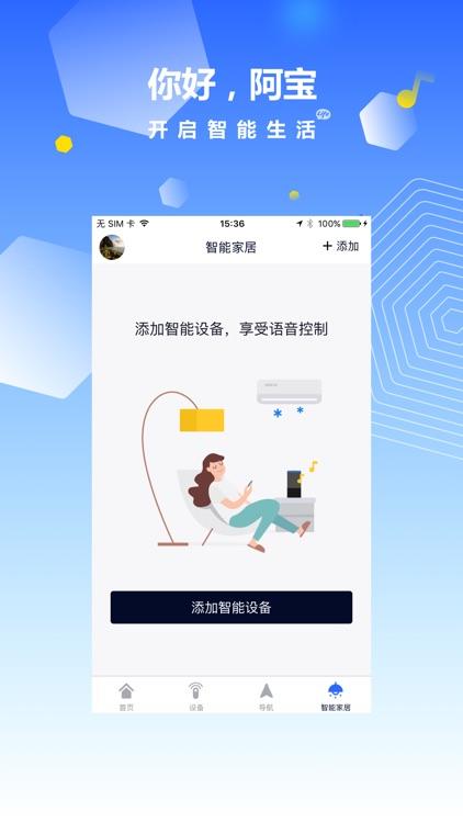 阿宝随行 导航版 screenshot-3