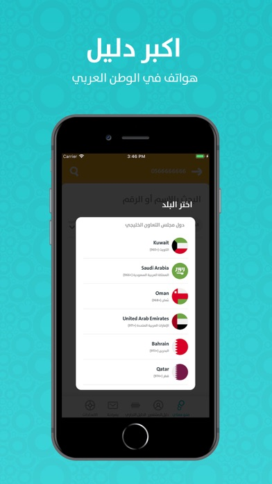 download منو معاي for PC