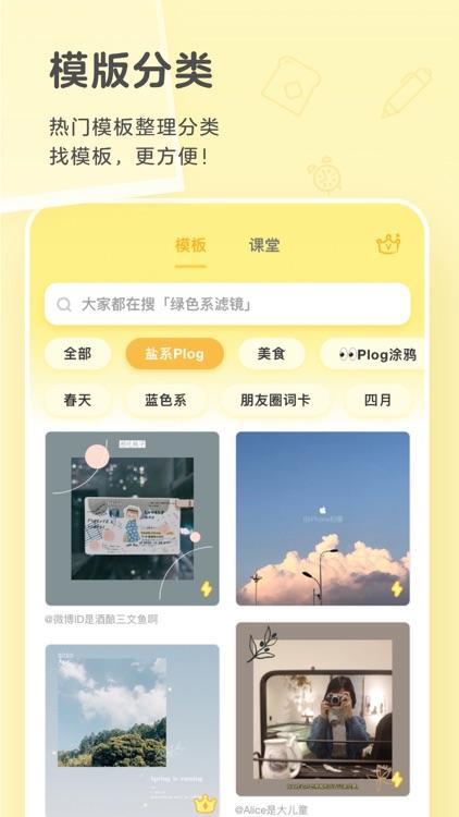 黄油相机 screenshot-2