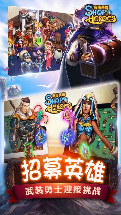 商店英雄(Shop Heroes): 贸易大战
