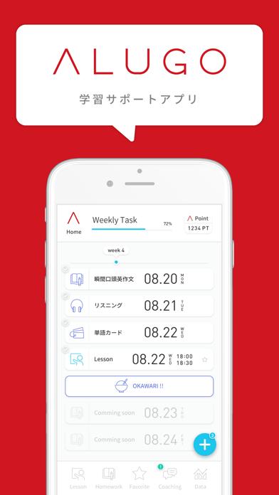 Screenshot for ALUGOアプリ in Canada App Store