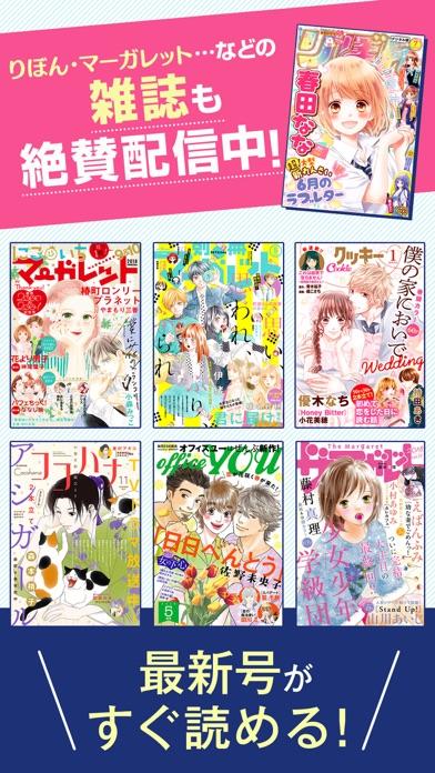 マーガレットBOOKストア! 恋愛・少女マンガの漫画アプリ - 窓用