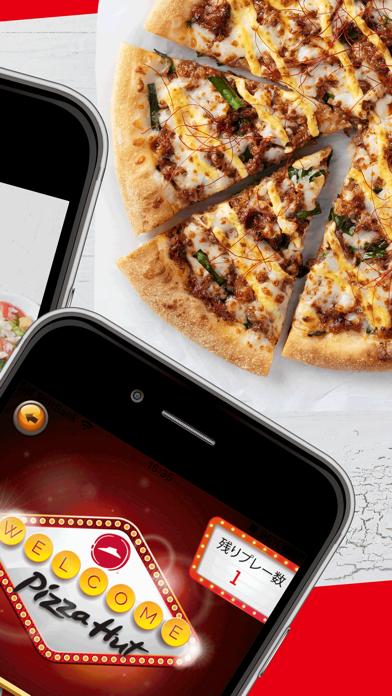ピザハット公式アプリ 宅配ピザのPizzaHutのおすすめ画像3