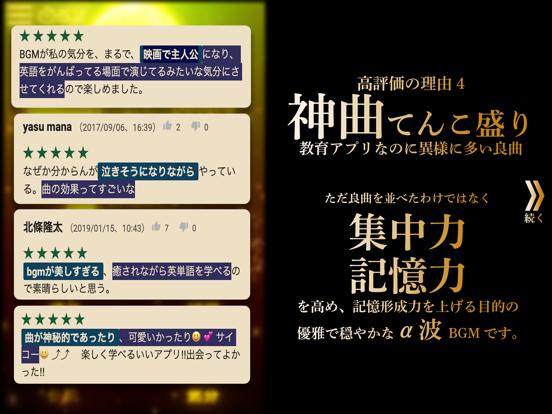 英語 英単語ゲーム HAMARUのおすすめ画像6
