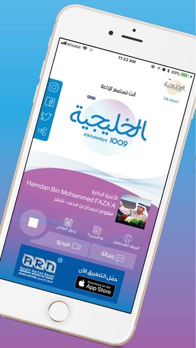 Al Khaleejiya 1009 FMلقطة شاشة2