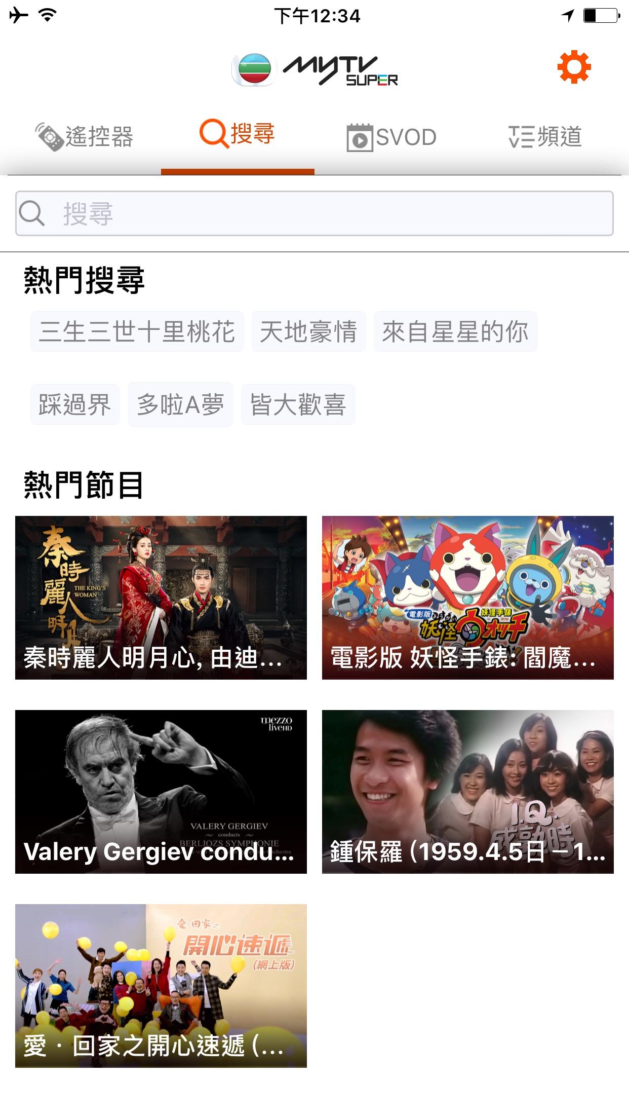 myTV SUPER Remote Screenshot