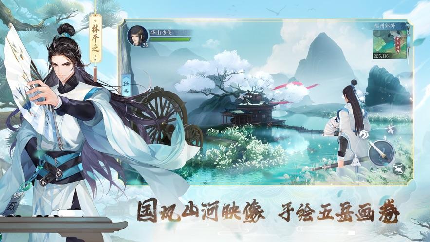 新笑傲江湖-4