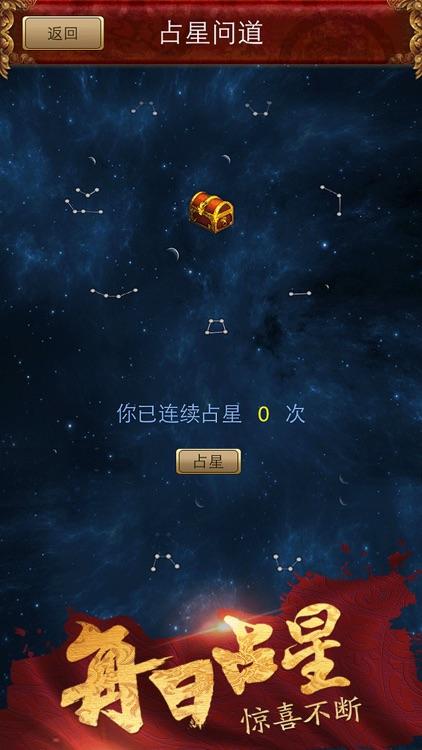 游戏助手—问道版本 screenshot-3