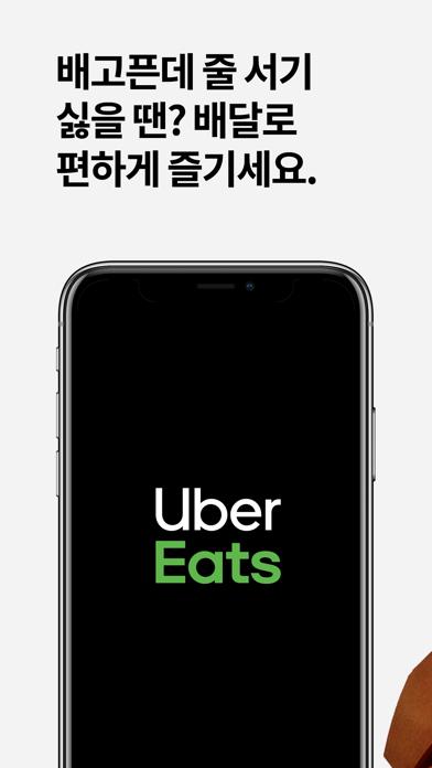 Uber Eats - 우버 이츠 for Windows