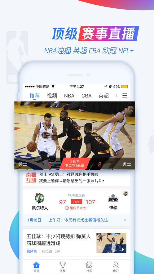 腾讯体育-NBACBA电竞高清直播-1