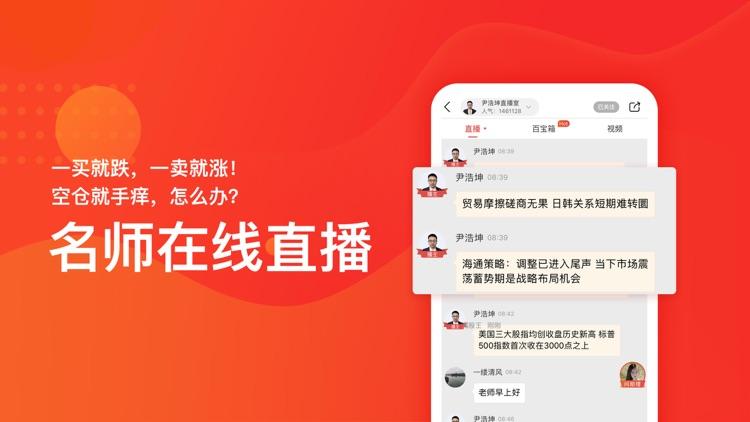 淘股王-股票证券炒股软件