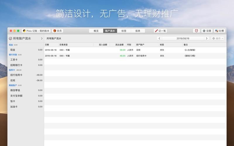 Pixiu 记账 for Mac