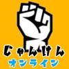 じゃんけん王決定戦-オンライン対戦で日本1位を決めよう- - iPhoneアプリ