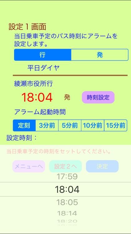 海老名Bus時刻表 screenshot-4