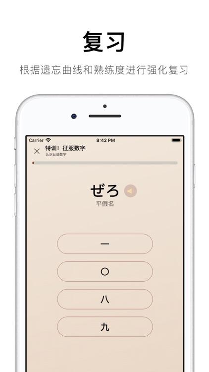 50音起源 screenshot-6