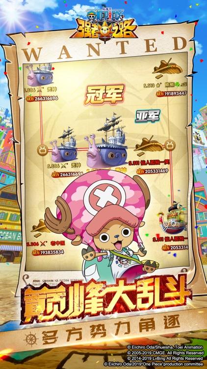 航海王强者之路-正版授权 screenshot-3