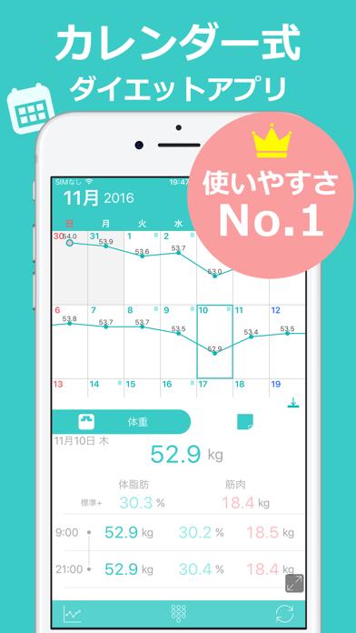 カレンダーで体重管理と食事記録  ハミング screenshot1