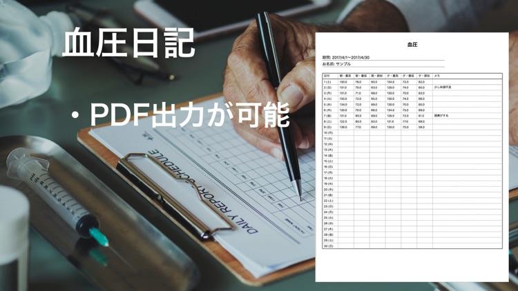 「血圧日記」 - PDF出力機能対応 -