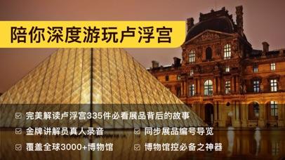 卢浮宫中文讲解-梵蒂冈博物馆导览