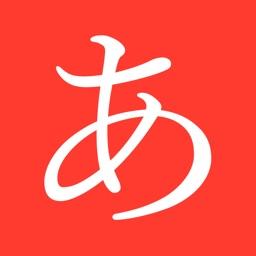 Japanese - Kana