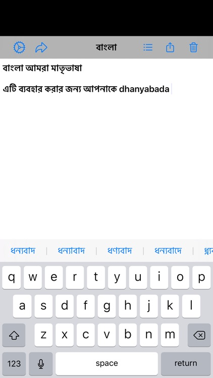 Bangla screenshot-2
