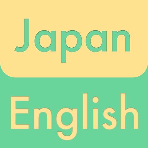 English - Japan 3000