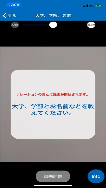 SCOUT-就活の自己PR動画が撮影できる! screenshot-3