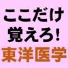 東洋医学CHOICE ここだけ覚えろ!