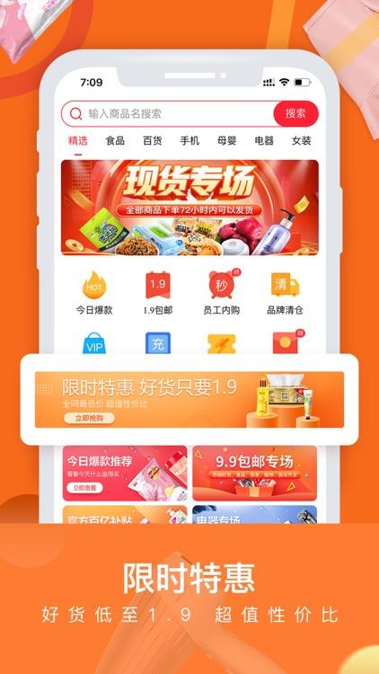 多多拼购(红包派送) screenshot-3