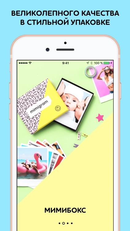 Mimigram online photo printing screenshot-3