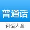 普通话词语表-学说普通话学习测试