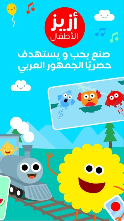أزيز الأطفال screenshot-5