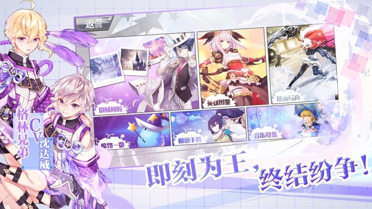 最终王冠 screenshot-6