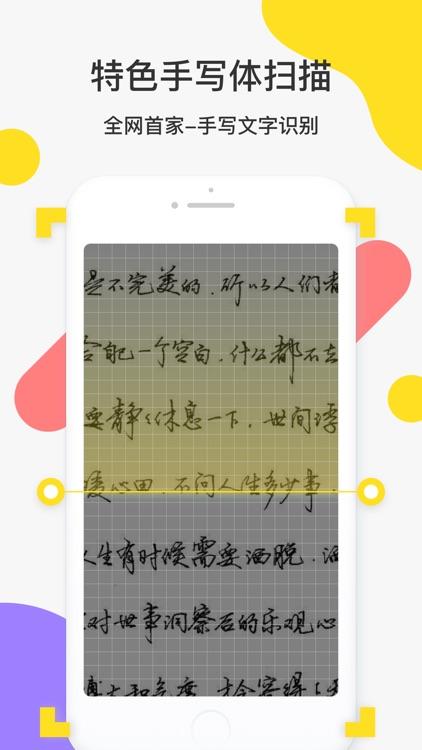 拍照翻译-传图识字、拍照翻译软件
