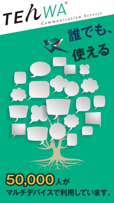 TEんWA(テンワ)-ビジネスチャット-のスクリーンショット1