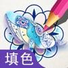 Mindful Ocean Coloring - iPhoneアプリ