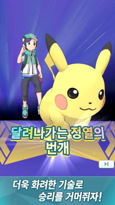 다운로드 Pokémon Masters PC 용